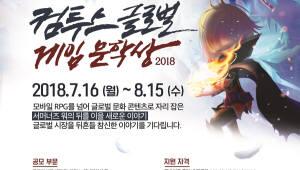 컴투스 '글로벌 게임문학상 2018' 응모작 접수 시작