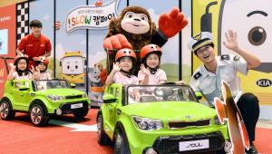 기아차, 어린이 교통안전 체험전 '슬로우 캠페인' 개최