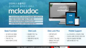 넷아이디, '클라우드 적용·확산' 공급기업 선정