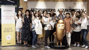 비피도, '지근억비피더스 골든푸 서포터즈' 발대식 개최