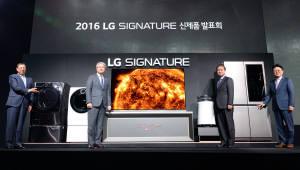LG 가전 영업이익률 끌어올린 \'시그니처\' 파워