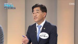 """이기형 경기도의원 """"한강하구 공동이용 등 창의적 남북경협 필요"""""""