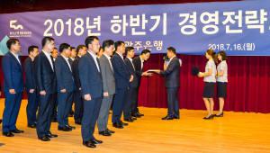 광주銀, 2018년 하반기 경영전략회의 개최