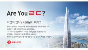 'e커머스사업본부' 출범 롯데쇼핑, IT 관련 400명 신규 채용