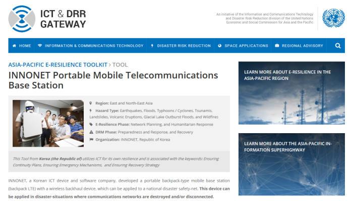 국제연합 아시아태평양경제사회위원회(UN ESCAP)는 아태지역 ICT 인프라 구축·재생 사업에 활용할 수 있는 장비로 이노넷 이동형 기지국을 소개했다.