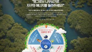 SK이노베이션, '지구의 에너지를 돌려주세요!' 캠페인