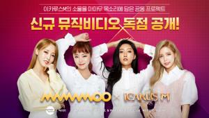 마마무X이카루스M 공동 프로젝트, 신곡 공개