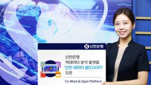 신한銀, 빅데이터 분석 플랫폼 '신한 데이터 쿱' 오픈