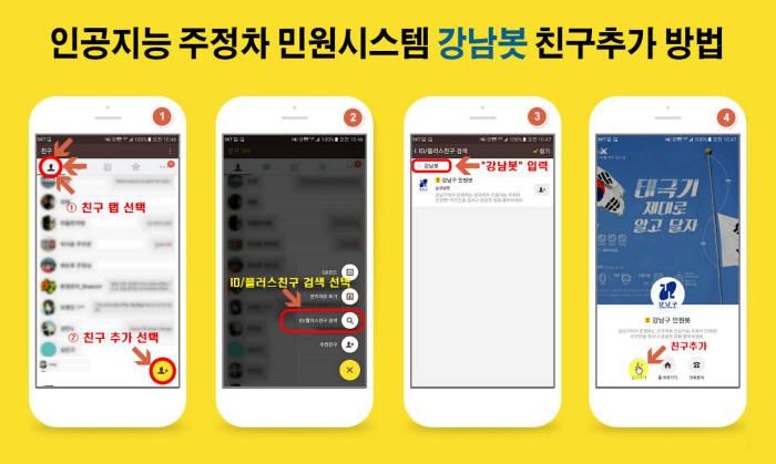 전국 지자체들이 AI를 접목한 공공서비스를 잇따라 도입하고 있다. 서울 강남구가 운영중인 AI 주정차 민원 시스템 강남봇 서비스 이용방법.