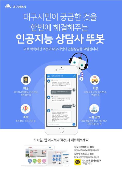 대구시 AI 상담사 뚜봇 홍보 포스터.