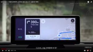 {htmlspecialchars(네이버 AI 내비 나온다... 내달 클로바 탑재한 '어웨이' 새 버전 공개)}