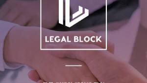 리걸블록, 애플리케이션 베타 서비스 'BLOCK-C' 오픈