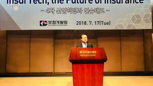 {htmlspecialchars(보험개발원, 국제 세미나 개최…