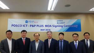 포스코ICT, 피앤피플러스와 지하철 통신서비스 협약 체결