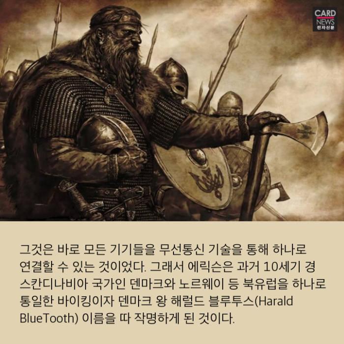 [카드뉴스]'파란이빨'이 세상을 지배한다?
