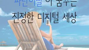 {htmlspecialchars([카드뉴스]'파란이빨'이 세상을 지배한다?)}