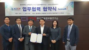 부산IT융합부품연구소, 슈어소프트테크와 SW시험인증 협력