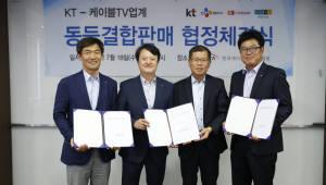 {htmlspecialchars(케이블TV-KT, 동등결합 상품 9월 출시)}