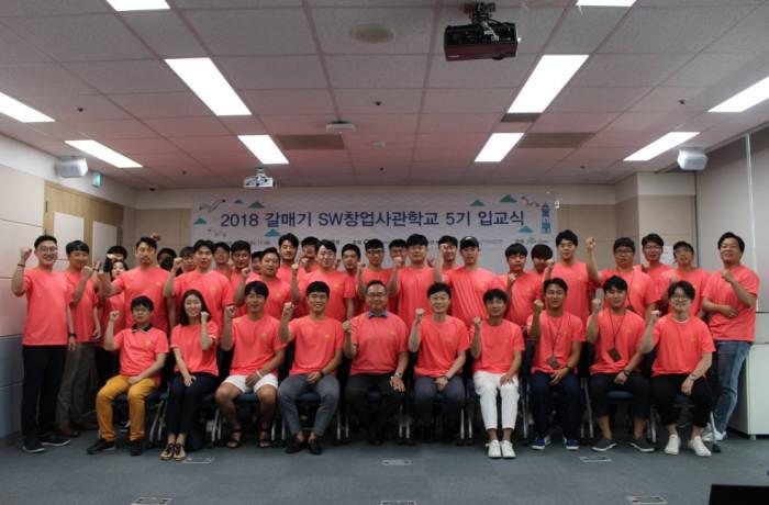 18일 열린 갈매기SW창업사관학교 5기 입교식에서 서태건 원장(왼쪽 다섯번째)과 입교생들이 창업성공을 다짐하고 있다.
