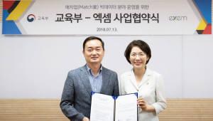 엑셈, 교육부 빅데이터 매치업 대표기관 선정