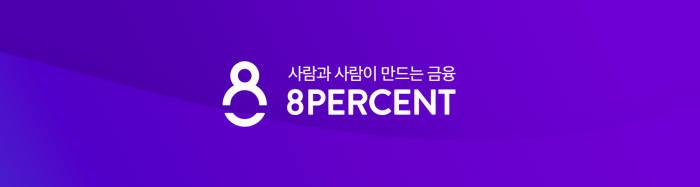 [미래기업포커스]8퍼센트, 핀테크 플랫폼과 손잡고 금융혁신 생태계 조성