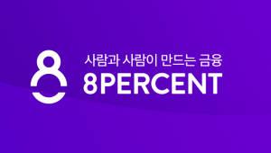 8퍼센트, 핀테크 플랫폼과 손잡고 금융혁신 생태계 조성