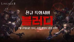 리니지2, 신규 전투 특화 서버 캐릭터 사전 생성 시작