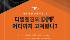 GS칼텍스, 22일 킥스 메카닉 밋업 개최
