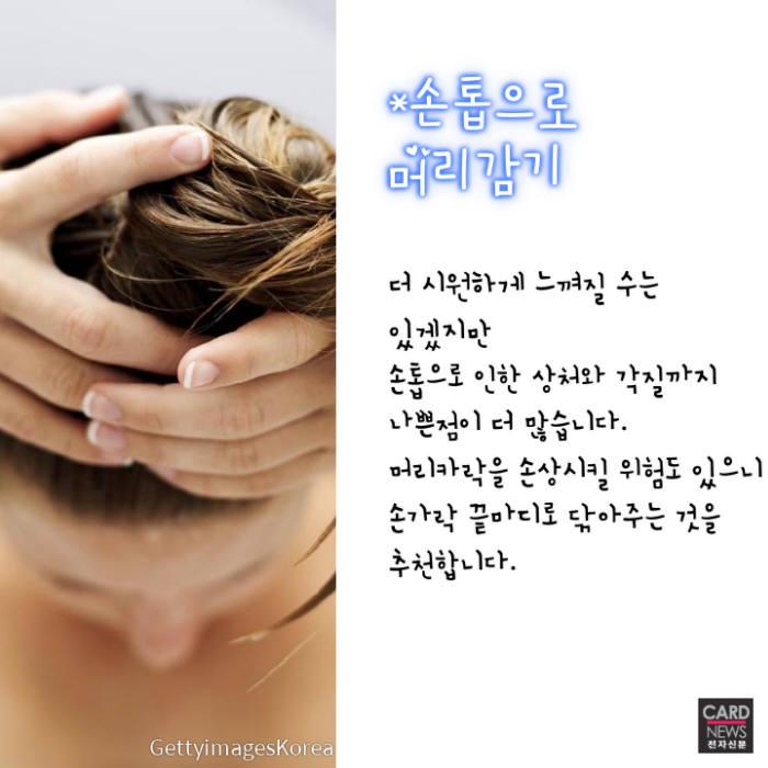 [카드뉴스]피부 망치는 샤워 습관