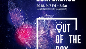 한국델켐, 제29회 유저그룹콘퍼런스 9월 개최…제조 혁신위한 디지털 제조 시스템 공개