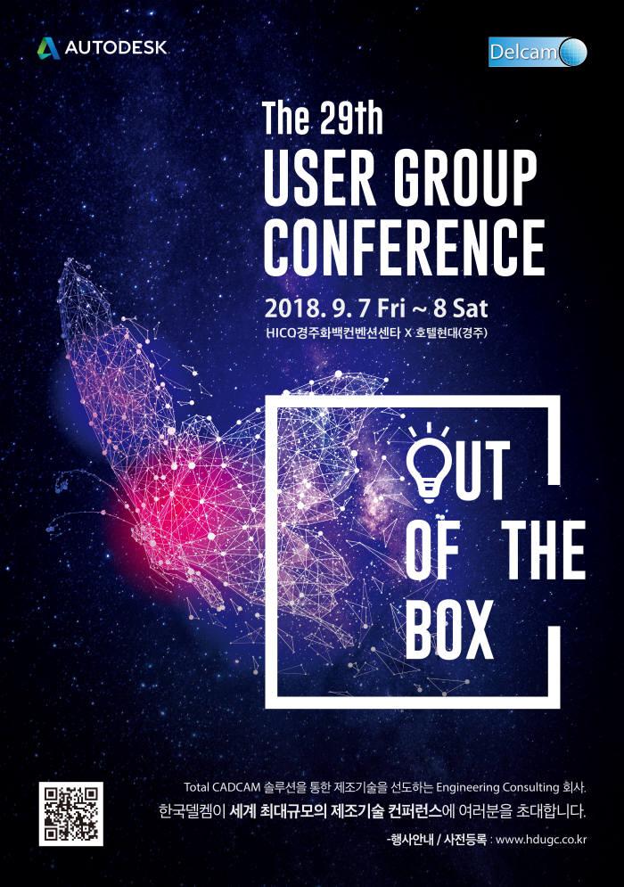 한국델켐이 9월 개최하는 제 29회 유저그룹콘퍼런스 포스터