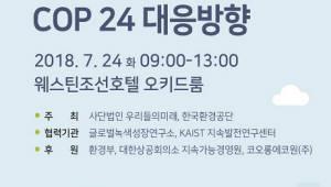 24일, 서울 웨스틴 조선호텔서 탄소시장포럼 2018 개최
