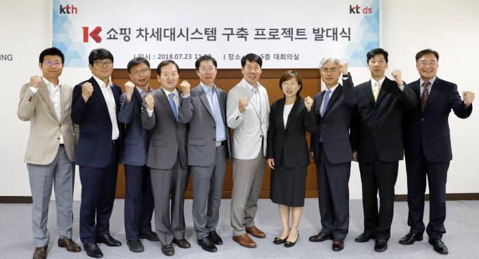 KTH는 지난 23일 서울 본사에서 K쇼핑 미래 성장 기반을 확보하기 위한 차세대 시스템 구축 프로젝트 발대식을 개최했다. 오른쪽 다섯 번째부터 김태환 KTH 대표와 우정민 KT DS 대표 및 KTH 관계자들.