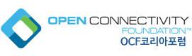 IoT 표준화 기구 OCF, 국내 개발자 지원 위한 경진대회 개최