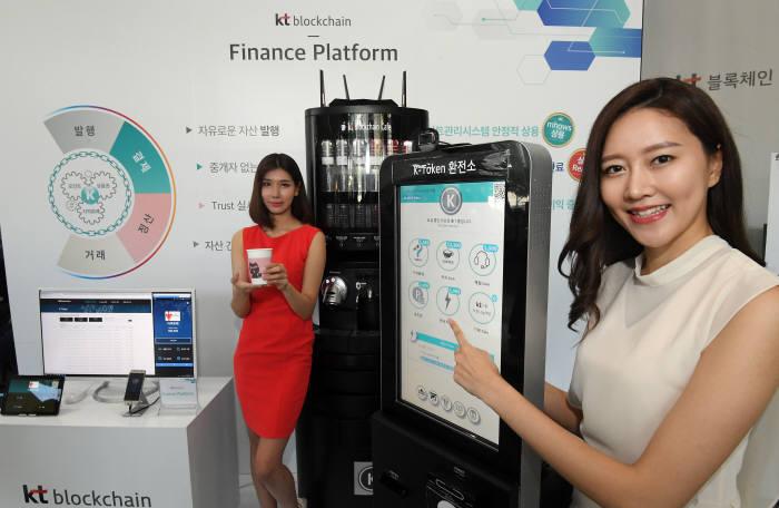 KT, 세계최초 네트워크 블록체인 발표