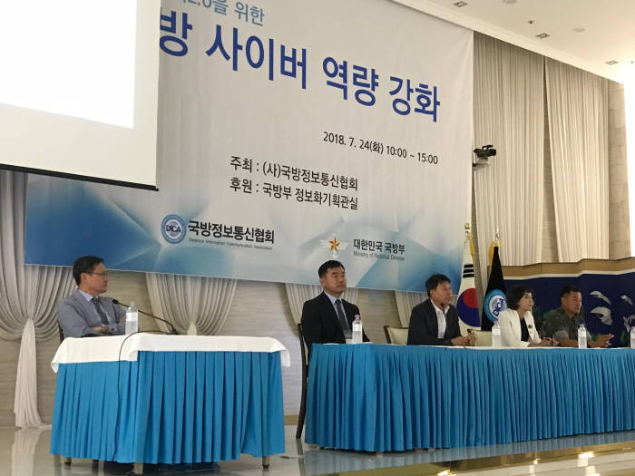 국방정보통신협회는 25일 전쟁기념관에서 국방 사이버 역량 강화 세미나를 개최했다.