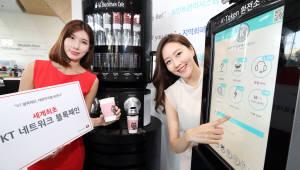 "KT, 5G에 블록체인 적용···""1조원 시장 창출 기여"""