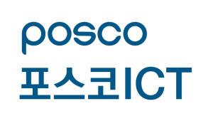 """포스코ICT """"히다찌에 667억원 변상 중재 판정"""""""