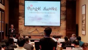 위메이드, 중국 'IPCI 플랫폼 출범식' 참가