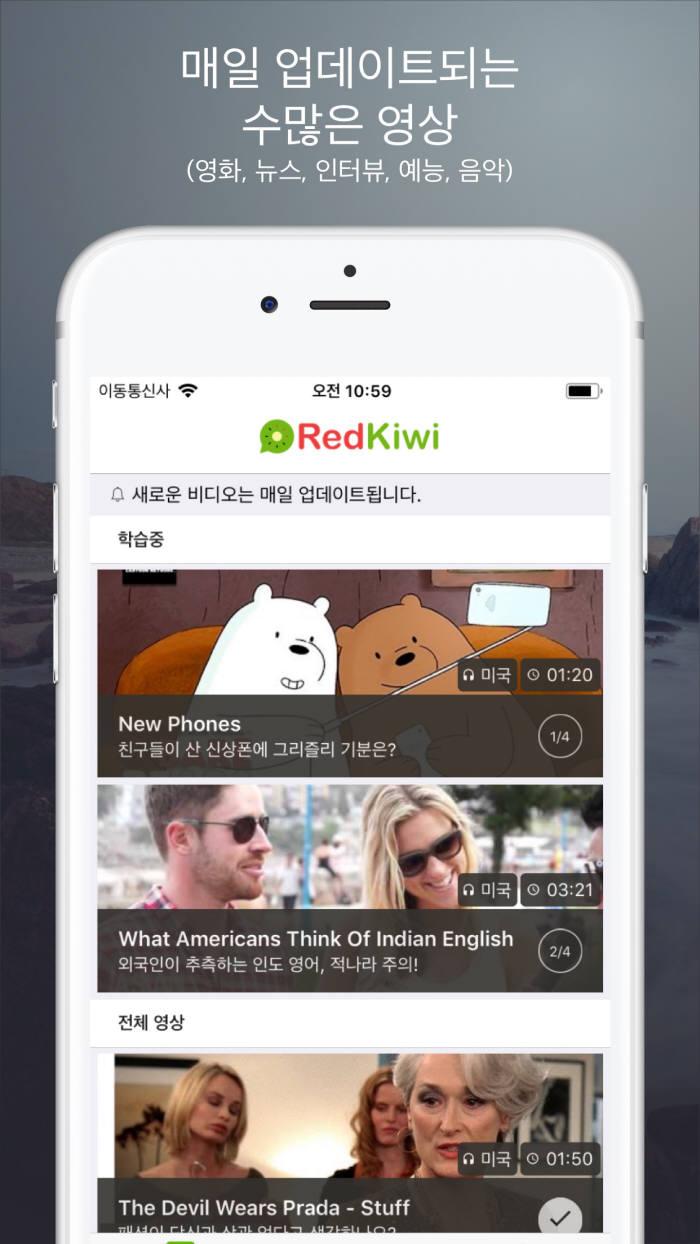 하얀마인드 영어 따라 말하기 연습용 모바일 앱 레드키위 화면. 사진출처=하얀마인드