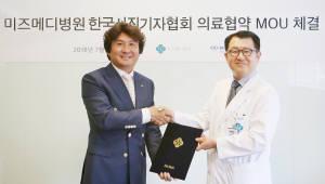 한국사진기자협회-미즈메디병원 의료협약 MOU 체결