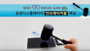 삼성디스플레이 '안 깨지는 패널' UL 인증