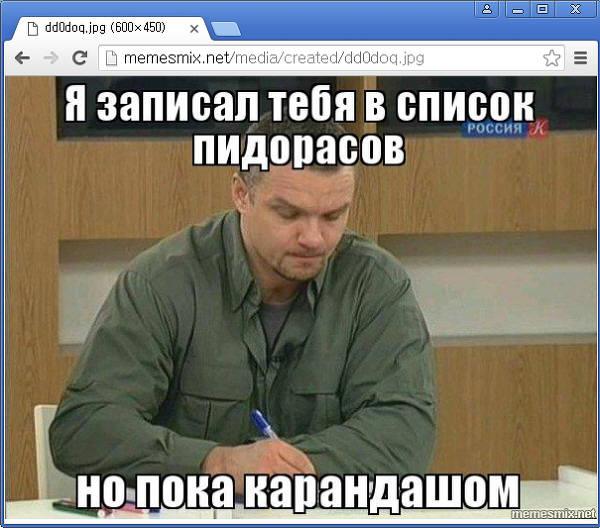 해당 러시아어는 모욕적인 의미가 담겨 있다.