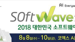 [알림]SW로 스마트해진 세상, 최대 SW 박람회 '소프트웨이브' 막 오른다