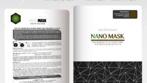 나노브릭, 도쿄 전시회에서 신제품 엠팩(M-PAC) 출시
