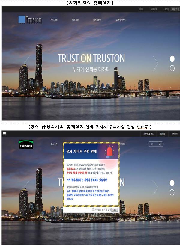 유명 자산운용사의 이름을 사칭한 사기홈페이지 예시, 상단은 사기업자의 홈페이지, 하단은 정식 금융회사 홈페이지 자료:금융감독원