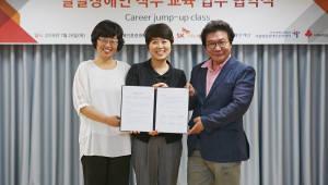 SK이노베이션, 발달장애인 직무역량 향상 등 고용 지원