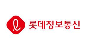 롯데정보통신, 블록체인·양자암호기술 활용 확대