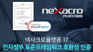 투비소프트 넥사크로플랫폼 17, 전자정부 표준프레임워크 호환 인증