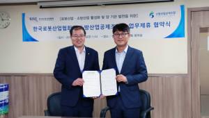 한국로봇산업협회, 소방산업공제조합과 로봇 활성화 업무협약